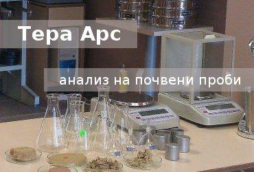 тера арс - анализ на почвени проби