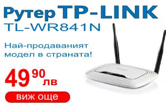 Рутер TP-Link TL-WR841N с две антени