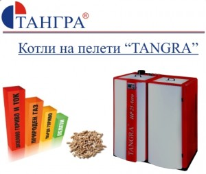 Тангра - Пелетни Котли