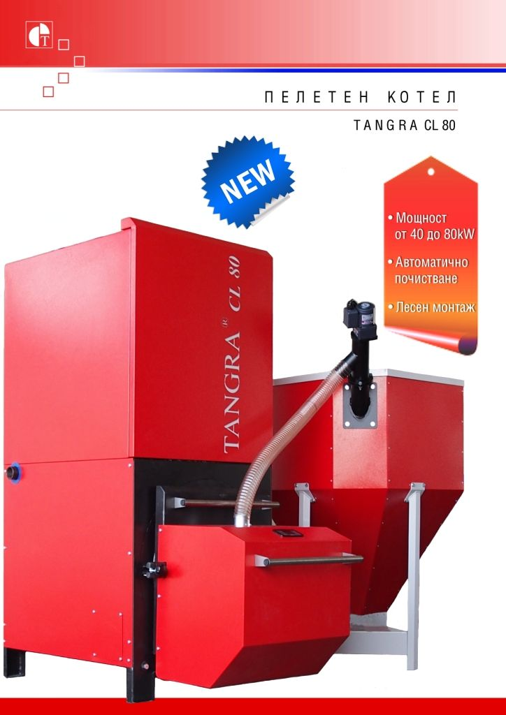 Картинка за Появи се на пазара новия модел Котел на пелети TANGRA CL 80 (40-80kW)