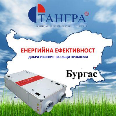 """Картинка за Фирма Тангра ви кани на презентация в Бургас на тема """"Енергийна ефективност"""""""