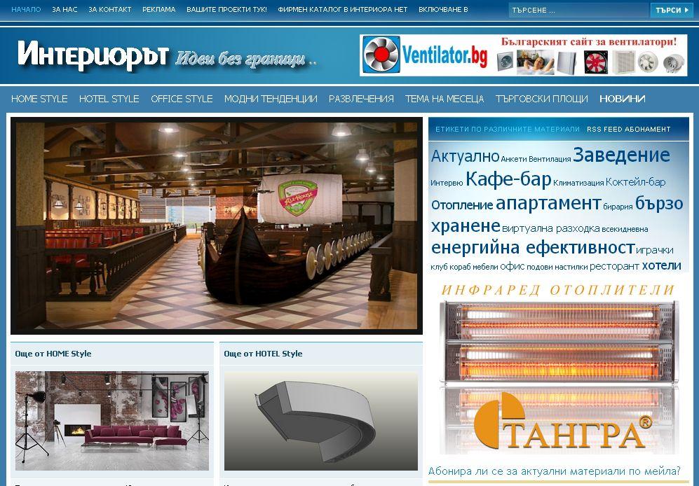 Картинка за Новият фирмен каталог за интериорен дизайн в България