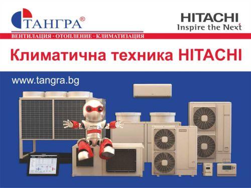 Картинка за Каталозите на климатичната техника Hitachi са вече тук!