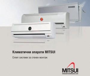 климатици mitsui от тангра