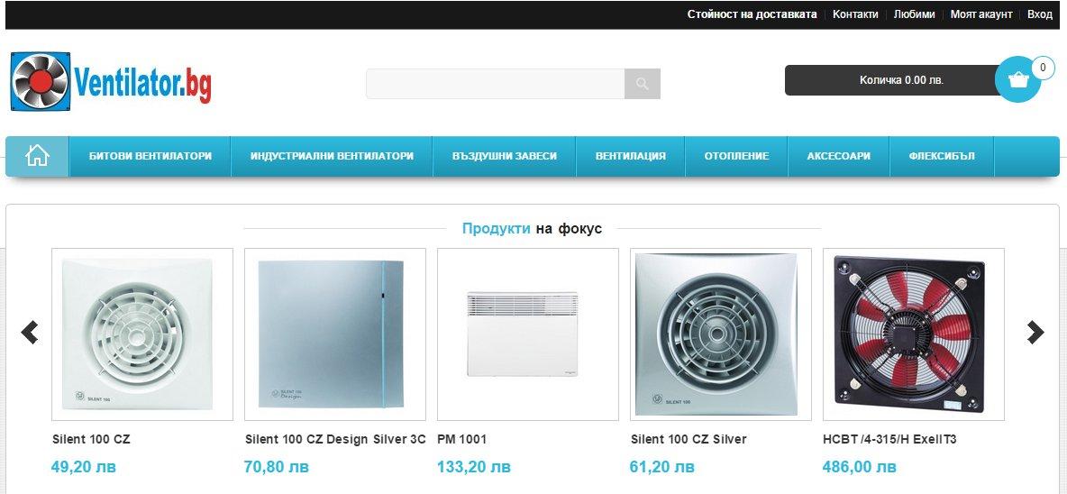 Картинка за Сайтът Ventilator.bg вече с нов дизайн